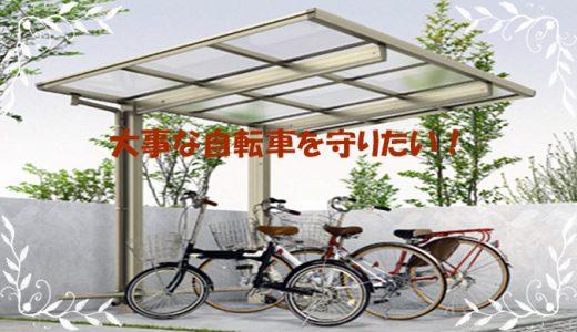 自転車愛好家の皆様へ、大切な自転車を守る【サイクルポート価格と種類】