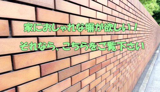 【家の塀をオシャレにしたい】種類と価格をご紹介します