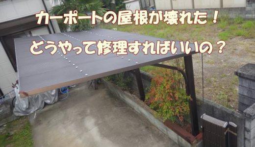 カーポートの屋根って自分で治せる?修理方法と費用を解説