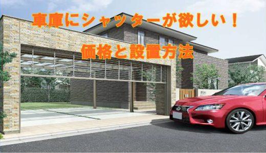 【車庫用シャッターが欲しい!】価格と設置方法を解説