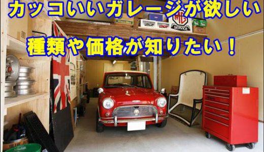 【自作(DIY)で車庫を作る】ガレージキットの価格と種類をご紹介