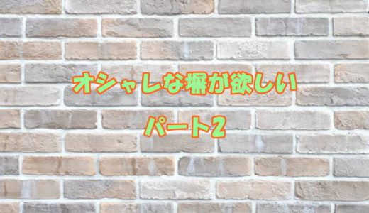 【おしゃれな塀が欲しい】製品と価格をご紹介(パート2)