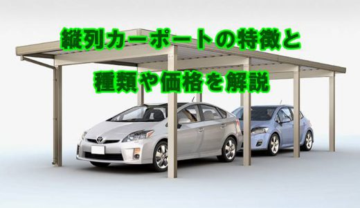 縦列でカーポートを設置する場合の注意点と対応策