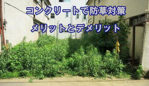 【雑草対策】コンクリートの防草効果と工事費用の目安を解説!