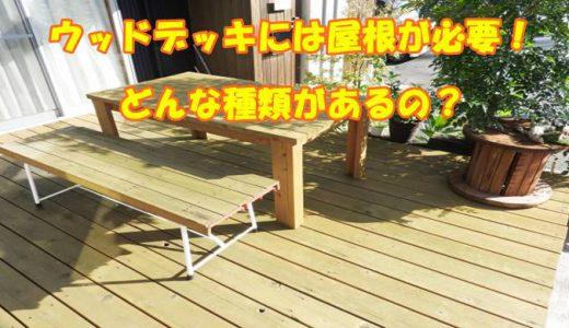 【ウッドデッキに屋根が欲しい】タープなどの種類と価格をご紹介