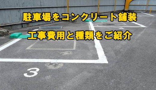 駐車場をコンクリート仕上げで施工した時の工事費用っていくらかかる?