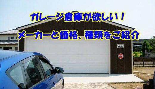 ガレージ倉庫が欲しい!価格と種類をご紹介