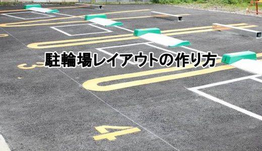 【駐車場を作る】土地に合わせたレイアウトの作り方