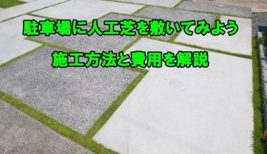 駐車場に人工芝を敷こう!施工方法と費用を解説