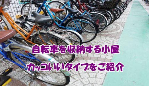 自転車を収納する物置はこれを選ぼう!