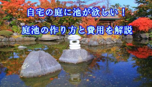 【庭池の作り方】方法と費用を解説