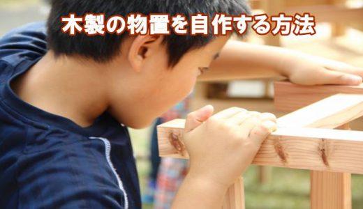 木製の物置を自作する方法!