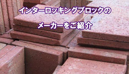 インターロッキングブロックのメーカーをご紹介