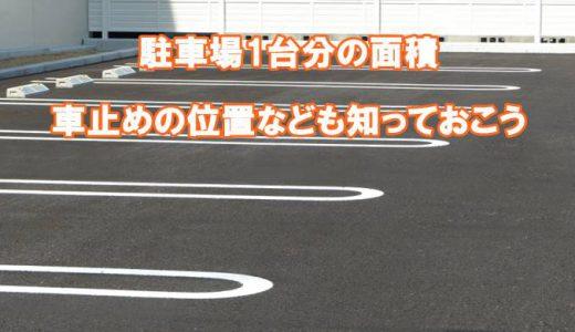 【駐車場工事】1台分の面積や車止めの位置などを解説