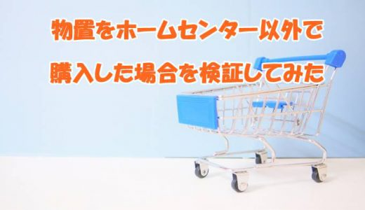物置はホームセンターで買うのが正解か?他の購入方法と比べてみた!