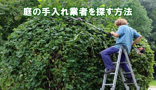 お庭の手入れ業者はどうやって探せば良いの?