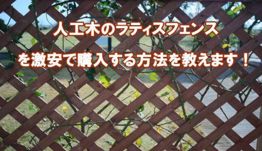 人工木のラティスフェンスを激安で購入する方法