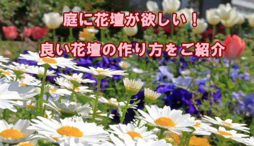 庭に花壇が欲しい!良い花壇の作り方をご紹介