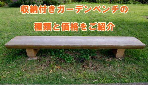 収納付きガーデンベンチの種類と価格をご紹介