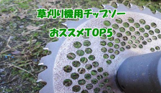 草刈り機用チップソーのおすすめTOP5