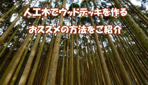 人工木でウッドデッキを作るおすすめの方法