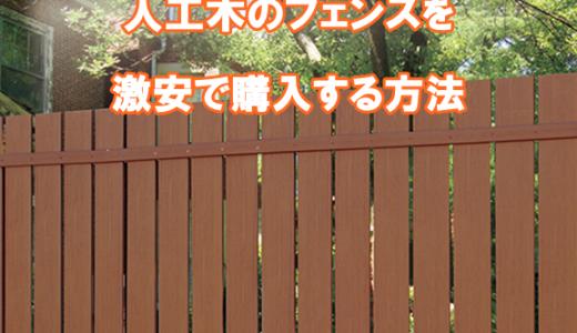 人工木のフェンスを激安で購入する方法