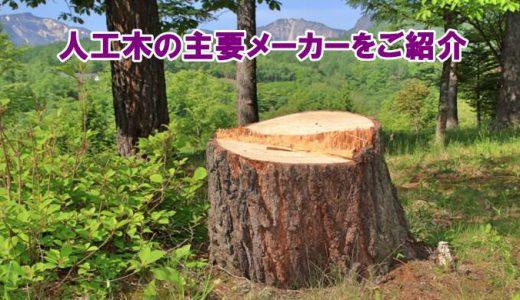 人工木材の主要メーカーってどこ?