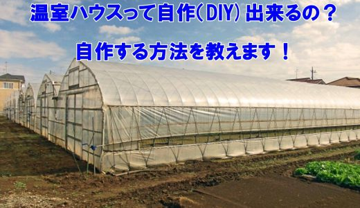 温室ハウスを自作(DIY)する方法