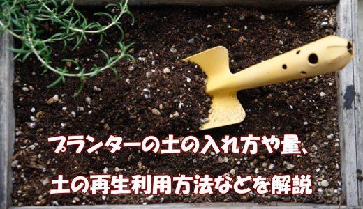 プランターの土の入れ方や量、さらに土の再生利用方法などを解説
