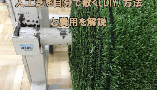人工芝を自分で敷く(DIY)方法と費用を解説