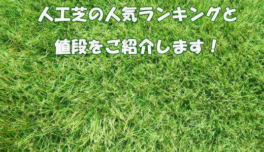 人工芝の人気ランキングと値段をご紹介