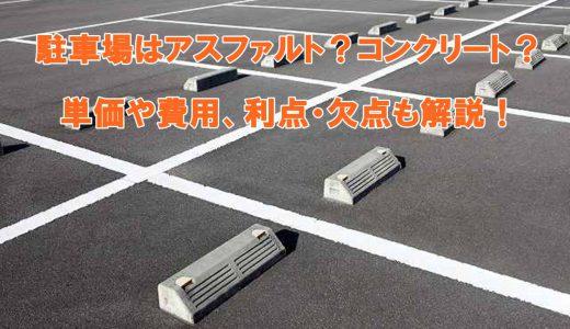 駐車場はアスファルト舗装?コンクリート?単価や費用、利便性、利点・欠点も解説!