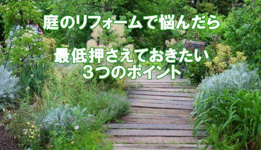 庭のリフォームで悩んだら最低押さえておきたい3つのポイント