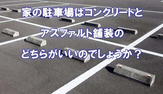 家の駐車場はコンクリートとアスファルト舗装のどちらがいいのでしょうか?