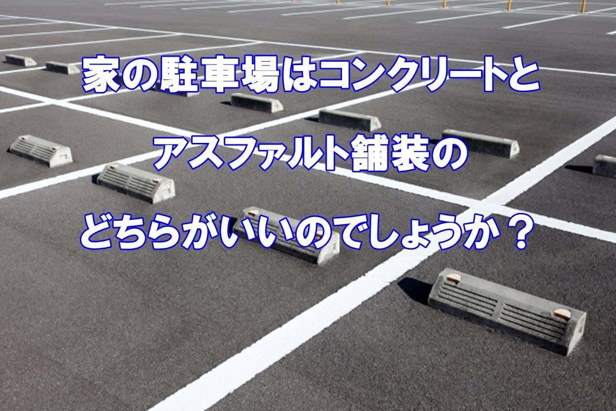 舗装 アスファルト