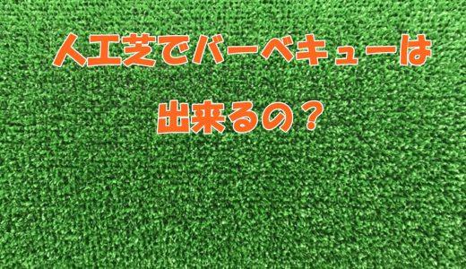 人工芝でバーベキューは出来るの?