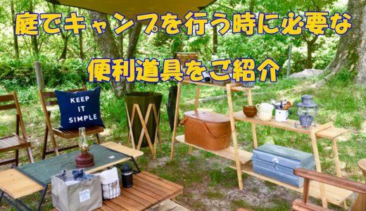 庭でキャンプを行う時に必要な便利道具をご紹介