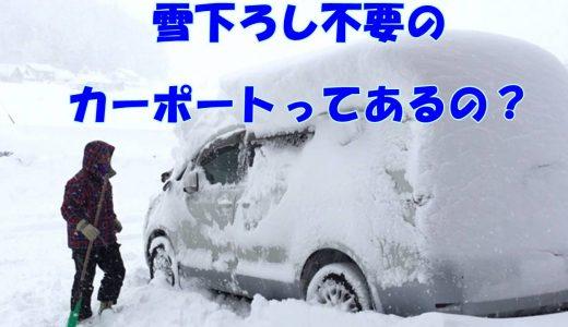 雪下ろし不要のカーポートってあるの?