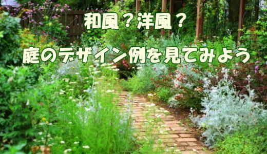 庭のデザイン例を見てみよう