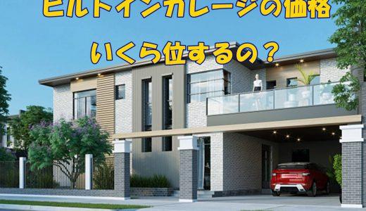ビルトインガレージの価格はいくら?