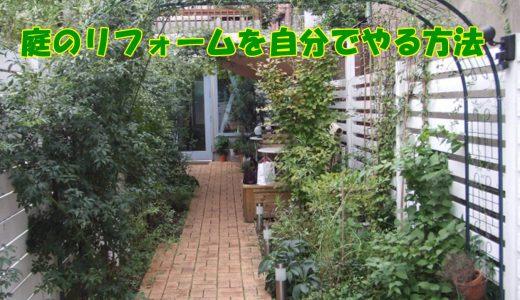 庭のリフォームを自分でやる方法