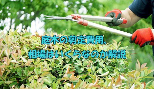 庭木を剪定しなくては、その費用相場はいくら?