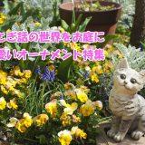 おとぎ話の世界をお庭に。可愛いオーナメントをご紹介