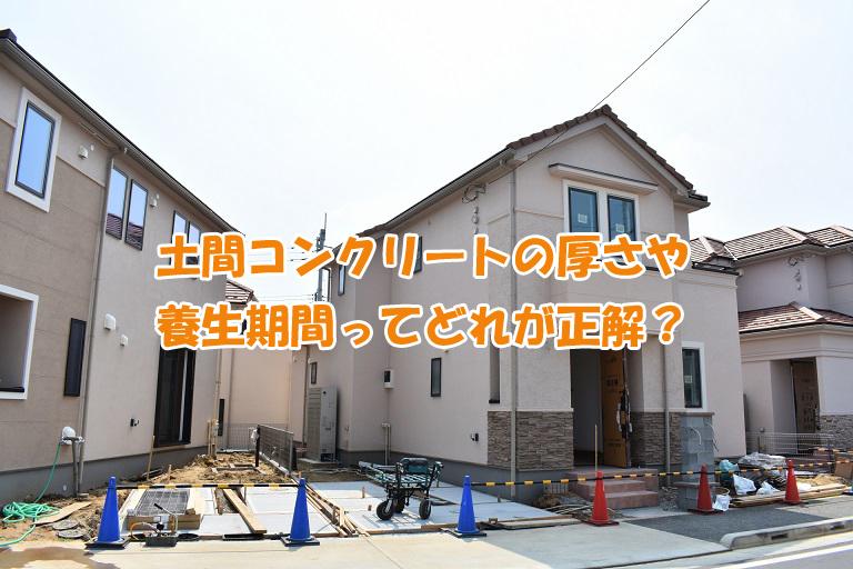 土間コンクリートの厚さや養生期間ってどれが正解?