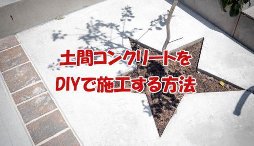 土間コンクリートをDIYで施工する方法