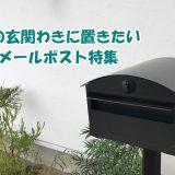 家の玄関わきに置きたいメールポスト特集