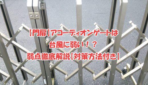 【門扉】アコーディオンゲートは台風に弱い!?弱点徹底解説【対策方法付き】