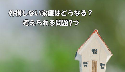 外構しない家屋はどうなるの?考えられる問題7つ