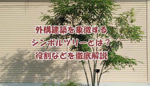 外構建築を象徴するシンボルツリーとは?役割徹底解説