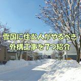 雪国に住む人がやるべき外構工事7つ